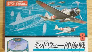 【ボードゲーム】エポック・ウォーゲーム・エレクトロニクス(EWE)8「ミッドウェー沖海戦」を購入した。