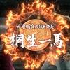 龍が如く7 桐生さんは龍の化身でした