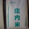ふるさと納税①(山形県酒田市の玄米30kg)