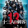 『13人の刺客』三池崇史監督。これはホラー映画の範疇