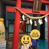 受験生がんばれ!勝源神社でげんかつぎ