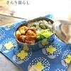 今日のお弁当と手作りランチクロス