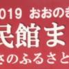 2019大野北公民館祭り 6/21~23 開催!