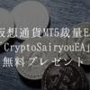 仮想通貨MT5裁量EA「CryptoSairyouEA」を無料プレゼント!暗号資産のハイレバレッジ取引に最適!
