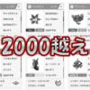 【シングル】メガフーディンウルガモス構築 -構築紹介-