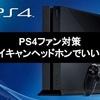 PS4ファン対策はノイキャンヘッドホンが良い