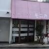 けいしょく喫茶 モニカ/鳥取県米子市