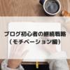 ブログ初心者の継続戦略(モチベーション編)