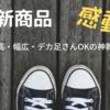【レビュー】GUで見つけた甲高・幅広・デカ足さんでも履ける神靴!!