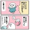 ランドセルの戦い・春の陣【4コマ2本】