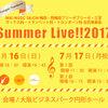 本日と明日は【SUMMER LIVE】です!!