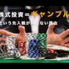 【マネーリテラシー】株式投資=ギャンブルという先入観が拭えない理由