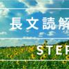 【長文】読めない人必見!大学受験の長文読解を攻略しよう♫(Step.3 受験トップレベル)