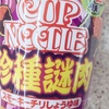 【日清】「カップヌードル 珍種謎肉 スモーキーチリしょうゆ味」を食べました