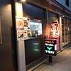 さっぱりでガッツリの新感覚、ヤキニクラーメンフタバ「チャシウメン」