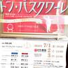 「ドン・パスクアーレ」のゲネプロを日生劇場で見る