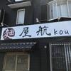 麺屋航で「札幌味噌ラーメン」