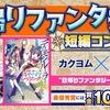 """カドカワBOOKS×カクヨム """"日帰りファンタジー"""" 短編コンテスト 中間選考結果を発表しました"""