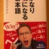 『かなり気になる日本語』厚切りジェイソン