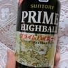 【酒飲み独女おすすめ】セブンプレミアムのサントリー・プライムハイボールが美味しいぞ!