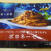 日清フーズ 青の洞窟 ボロネーゼ(冷凍)