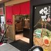 26麺目 とんこつラーメン俺式 豚郎