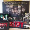 黒沢清 × 西島秀俊 × 役所広司 トークショー レポート・『クリーピー 偽りの隣人』(2)