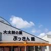 道の駅めぐり・秋田へ..