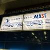 「いいお部屋まで、直通です。」MAST 大江戸線新宿駅看板