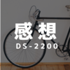 感想『【ミノウラ】DS-2200のレビューを述べてみた/利用者目線で改良した縦置きスタンド』