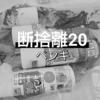 【断捨離20】スプレーペンキ とDIY