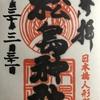 人形町で御朱印巡りをしました(松島神社→小網神社→大観音寺→大安楽寺)2018/3/31