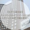 【SPG宿泊記ブログ】ウェスティンルスツリゾートホテル~ポイント利用で無料宿泊~
