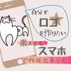 自分でロゴを作りたい☆素人でもスマホで作成できる方法!!