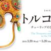 『トルコ文化年2019 トルコ至宝展 チューリップの宮殿 トプカプの美』国立新美術館