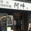 四川担担麺 阿吽(あうん) 湯島本店   担担麺大盛り つゆ無し担担麺