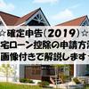 住宅ローン控除(住宅借入金等特別控除)の確定申告(2019)!etax(イータックス)を使って申請する方法!