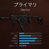 【Bullet Force】最強のベクターを無課金で手に入れる裏技公開!