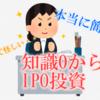 【知識ゼロから始めるIPO投資】初心者からも人気の理由を解説!