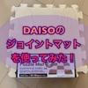 ダイソーのジョイントマット(9枚)を使ってみた!値段や質、レビューをご紹介!
