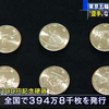 東京五輪100円記念硬貨入手