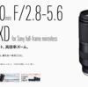 タムロンの28-200mm F/2.8-5.6 Di III RXD (Model A071)を登山用に予約注文した