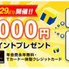 この前Amazonカードを作ったばかりなのにYahoo!JAPANカードも申し込んでみたよ。