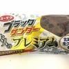 【実食レビュー】「ブラックサンダー大人のプレミアム」登場!ブラックサンダーと食べ比べてみた【感想と口コミ】