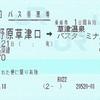 草津高原線のバス乗車券