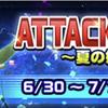 ATTACK the 一平~夏の始まり~