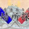【リアルスプラトゥーン?!】「名古屋陣取り合戦!宝場所探し」遊び図鑑#16