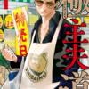 漫画『極主夫道』1巻感想・レビュー!元ヤクザ、現在主夫!の話題漫画、ついに単行本が発売!