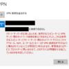 SoftEther VPNのL2TPにWindows 10の標準機能のL2TPで繋ぐときのエラー