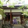 京都 嵯峨野 常寂光寺 で新緑と苔の緑にどっぷりつかろう! 御朱印もね。